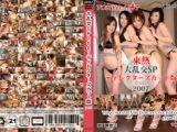 大乱交SP2007ディレクターズカット版 part1
