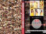 大乱交SP2011ディレィターズカット版 part2