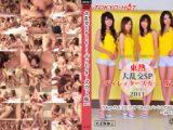 大乱交SP2011ディレィターズカット版 part3