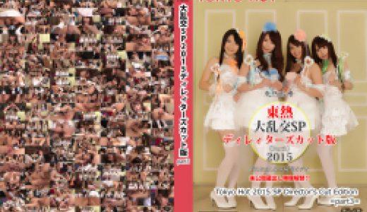 大乱交SP2015ディレィターズカット版 part3